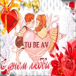 Поздравление в день любви