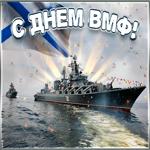 Поздравление в день ВМФ