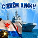 Поздравление в день ВМФ тебе