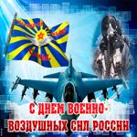 Поздравление в день ВВС