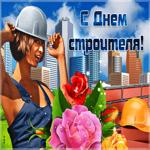 Поздравление в прекрасный праздник строителя