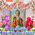 Поздравление Вера Надежда Любовь