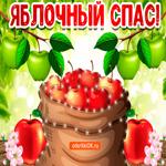 Поздравление открытка яблочный спас