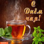 Поздравление с днём чая