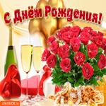 Поздравление С Днём Рождения Тебя
