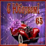 Поздравление С юбилеем 65 лет