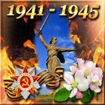 Поздравления с Днём Победы 9 мая