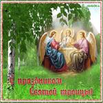 Поздравления святой троицей