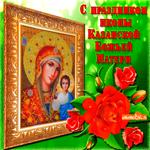 Поздравляю с праздником Казанской иконы