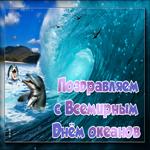Поздравляем вас с всемирным днем океанов
