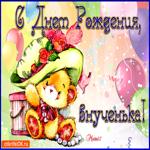 Поздравляю C днём рождения внученька
