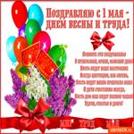 Поздравляю с 1 мая - Праздник весны и труда