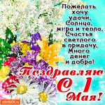 Поздравляю с 1 мая - Желаю удачи