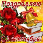 Поздравляю с 1 сентября, Желаю тебе больших успехов
