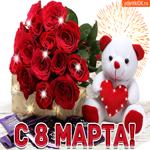 Поздравляю с 8 марта тебя