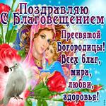 Поздравляю с Благовещением - Любви и здоровья желаю