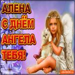 Поздравляю С Днём ангела Алена