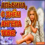 Поздравляю С Днём ангела Альбина