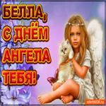 Поздравляю С Днём ангела Белла