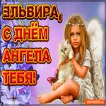 Поздравляю С Днём ангела Эльвира