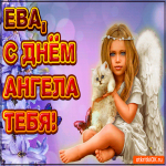 Поздравляю С Днём ангела Ева