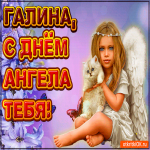 Поздравляю С Днём ангела Галина