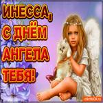 Поздравляю С Днём ангела Инесса