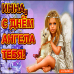 Поздравляю С Днём ангела Инна