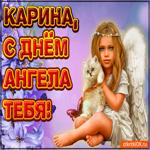 Поздравляю С Днём ангела Карина