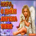 Поздравляю С Днём ангела Кира