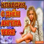 Поздравляю С Днём ангела Клавдия