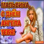 Поздравляю С Днём ангела Мальвина