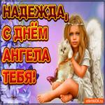 Поздравляю С Днём ангела Надежда