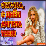Поздравляю С Днём ангела Оксана