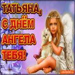 Поздравляю С Днём ангела Татьяна
