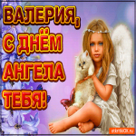 Поздравляю С Днём ангела Валерия
