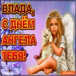Поздравляю С Днём ангела Влада