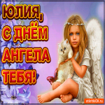 Поздравляю С Днём ангела Юлия