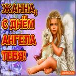 Поздравляю С Днём ангела Жанна
