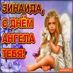 Поздравляю С Днём ангела Зинаида