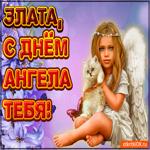 Поздравляю С Днём ангела Злата
