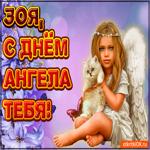 Поздравляю С Днём ангела Зоя