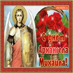 Поздравляю С днём Архангела Михаила