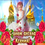 Поздравляю с Днём блаженной Ксении
