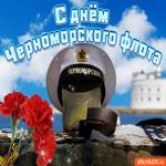 Поздравляю с днем черноморского флота
