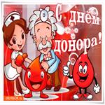 Поздравляю с днем донора в России