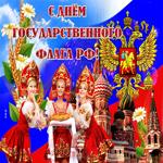 Поздравляю с днем флага РФ