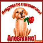 Поздравляю С Днём имени Алевтина