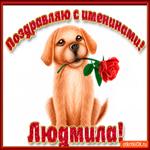Поздравляю С Днём имени Людмила