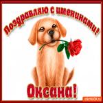 Поздравляю С Днём имени Оксана